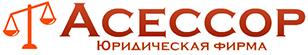 Юридическая фирма Асессор (Ростов-на-Дону)